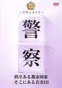 【中古】ドキュメント 警察 秩序ある都市国家そこにある真実 [3] [DVD]