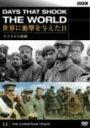 【中古】BBC 世界に衝撃を与えた日—14—~クリスマス休戦~ [DVD]