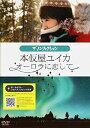 【中古】本仮屋ユイカ オーロラに恋して [DVD]