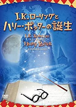 產品詳細資料,日本Yahoo代標 日本代購 日本批發-ibuy99 CD、DVD DVD 日本動漫 【中古】J.Kローリングとハリー・ポッターの誕生 [DVD]