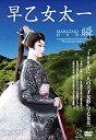 【中古】早乙女太一[瞬]~MABATAKI~DVD