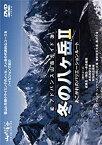 【中古】アドバンス山岳ガイド 冬の八ヶ岳II 憧れのバリエーションルート [DVD]