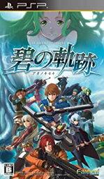 【中古】英雄伝説 碧の軌跡(ドラマCD同梱版:オリジナルドラマCD同梱) - PSP