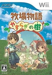 【中古】Bokujou Monogatari: Yasuragi no Ki / Harvest Moon Wii [Japan Import] [並行輸入品]