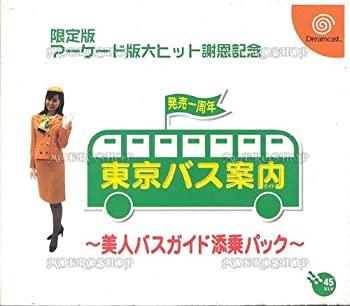 【中古】東京バス案内 ~美人バスガイド添乗パック~