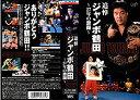 【中古】追悼 ジャンボ鶴田〜27年の激闘〜 [VHS]