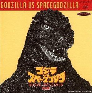 【中古】ゴジラvsスペースゴジラ オリジナル・サウンドトラック完全盤
