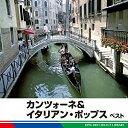 【中古】カンツォーネ&イタリアン・ポップス ベスト