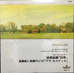 【中古】ヴィヴァルディ:四季