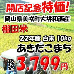 全国棚田百選にも選ばれている岡山県久米郡美咲町の棚田米です。有機栽培で生産されたお米なの...