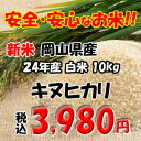 新米初出荷記念特価!!H24年産岡山県産 きぬひかり 白米10kg