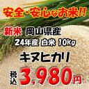 H24年産岡山県産 きぬひかり 白米10kg