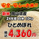 甘みと粘りのある、もっちりとした触感が特徴です。H24年産岡山県産 ひとめぼれ 白米10kg