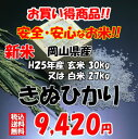 H25年産 岡山県産 きぬひかり玄米30kg or 白米27kg