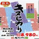 ★送料無料★新米 令和2年産 岡山県産 キヌヒカリ 玄米 2...