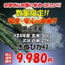 大感謝フェアー特価!!H24年産 岡山県産 きぬひかり玄米30kg or 白米27kg