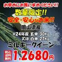 栽培方法にこだわり、「減農薬」で丹精込めて栽培していただきました。大感謝フェアー特価!! H24年産 岡山県産 ミルキークイーン玄米30kg or 白米27kg