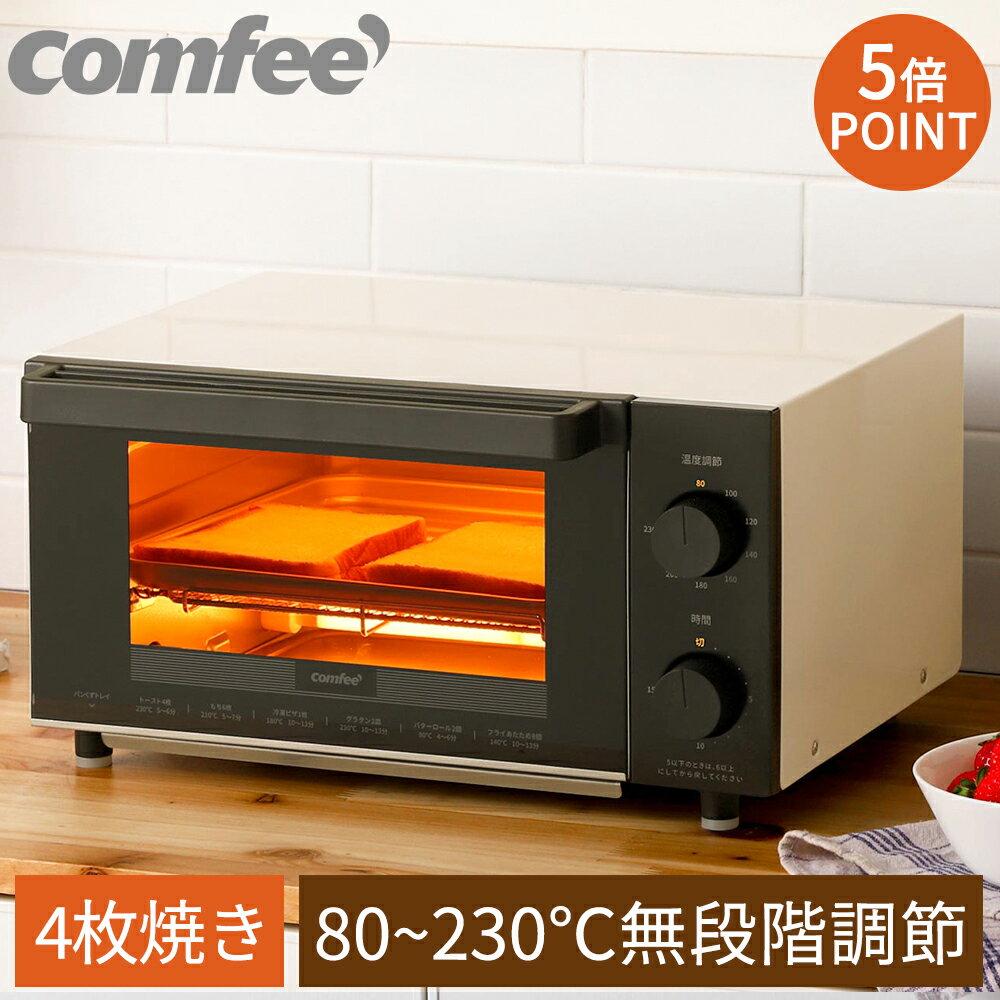 5倍ポイント オーブントースター 4枚焼き 1200W トースター オーブン パン焼き器 パン焼き機 15分タイマー COMFEE' 朝食 食パン ホワイト ブラック 黒 白 おしゃれ シンプル 小型 コンパクト ピザ 無段階温度調節 キッチン家電 調理家電