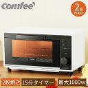 100円クーポン 2倍P オーブントースター 2枚焼き 10
