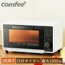 オーブントースター 2枚焼き 1000W 15分タイマー ト