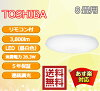 LEDシーリング[消費電力28.3W]【5年保証】【あす楽対応】TOSHIBA(東芝ライテック)※送料無料※調光タイプ【適用畳数〜8畳】LEDH81129W-LDK【CL】