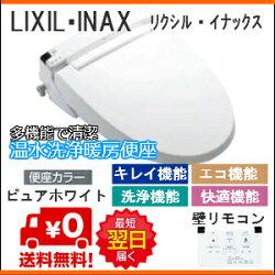 【あす楽対応】LIXIL・INAX(リクシル・イナックス)【リモコン・脱臭機能付】温水洗浄暖房便座(ピュアホワイト)シャワートイレKAシリーズCW-KA21/BW1【CW-KA21BW1】