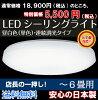 LEDシーリングライト※安心の日本製です※[18,900円→5,500円70%off]【あす楽対応】TOSHIBA(東芝ライテック)※送料無料・5年保証※調光タイプ【適用畳数〜6畳】LEDH80128W-LDK【CL】