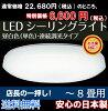 LEDシーリングライト※安心の日本製です※[22,680円→6,600円70%off]【あす楽対応】TOSHIBA(東芝ライテック)※送料無料・5年保証※調光タイプ【適用畳数〜8畳】LEDH81128W-LDK【CL】