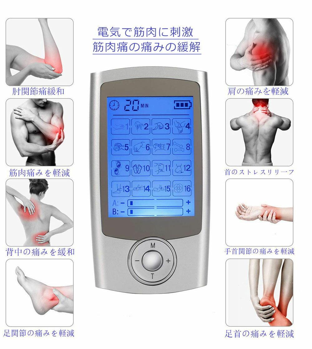 低周波治療器 低周波マッサージ器  肩こり マッサージ器 電気刺激 コリ解決 ヘルスケア 健康 腰痛 筋肉痛 神経痛緩解 首・肩・腰・ 肩こり ストレス解消 むくみ取り 家庭用 最新改良版