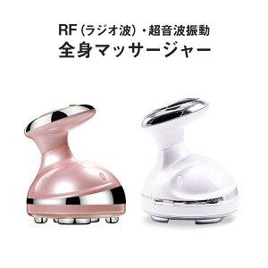 RFラジオ波・高周波 振動 全身マッサージャー