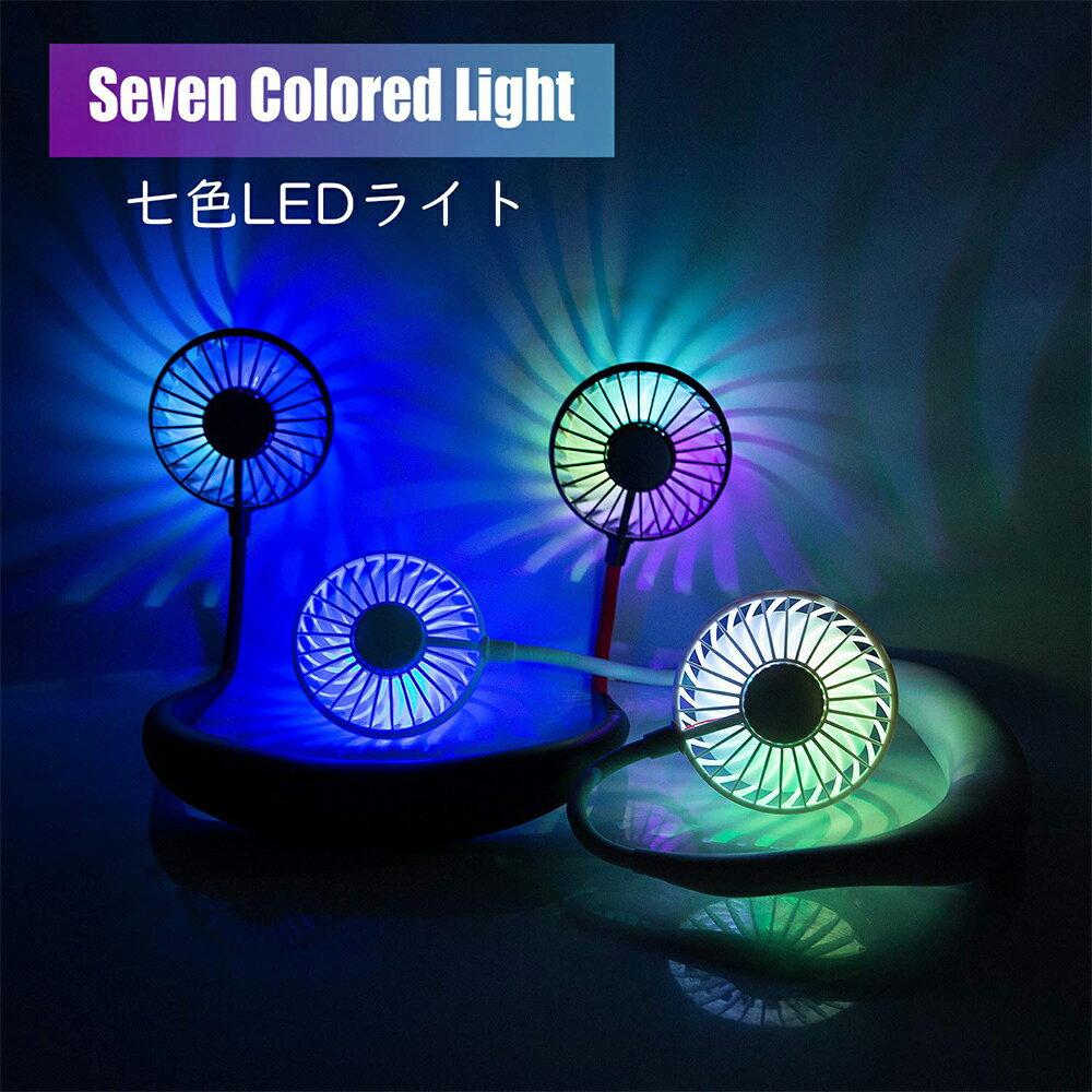 『携帯扇風機首かけ七色LEDライト付き』