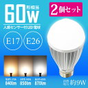 人感センサー付きLED電球 【2個まとめ買い】LED電球 人...