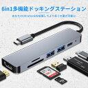 【6in1】USB Type-C ハブ HDMI 4K USB3.0 PD87w対応 SD/microSDカードリーダー 薄型 軽量アルミ合金 USB変換アダプター MacBook ノートパソコン ノートPC surface iPad Air4 Pro2018/2020 Android対応・・・