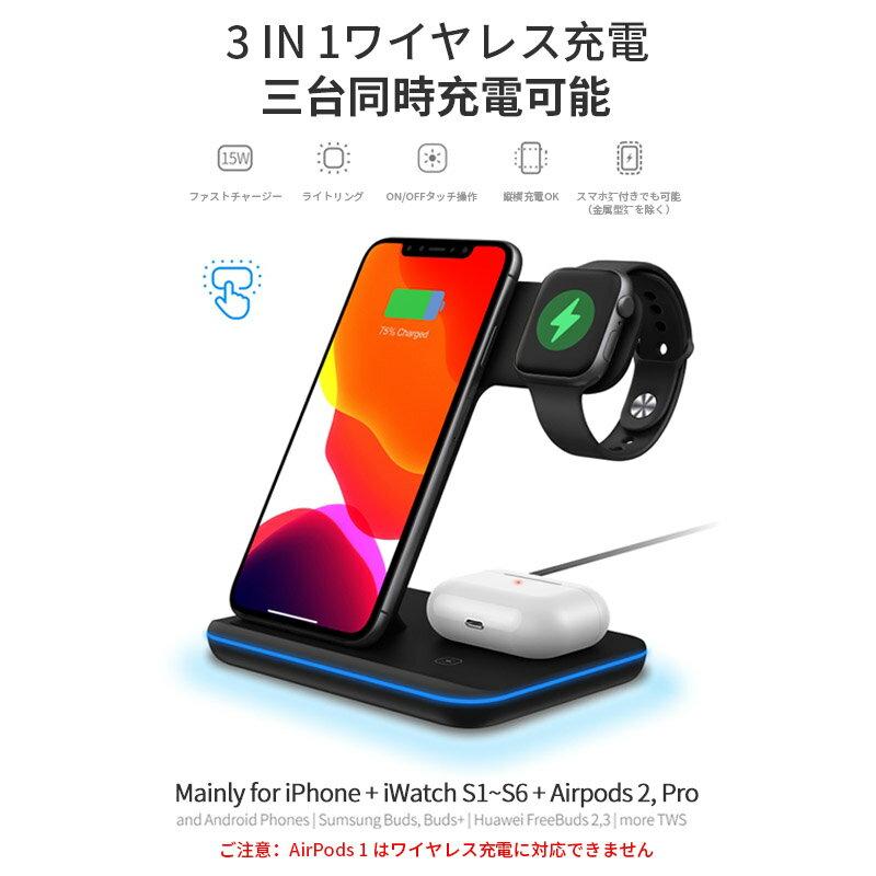 バッテリー・充電器, ワイヤレス充電器 1 3in1 15W Qi Airpods 2AirPodsProAppleWatch 654321SE,iPhone1212pro12ProM ax1111ProXXSXRXSMax11ProMax8 8PlusSamsung GalaxyHUAWEI