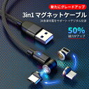 【3in1】 マグネット 充電ケーブル データ転送 急速充電