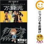 【中古】シャーマンキングキャラクターズブック 万辞苑 武井宏之【7/28ADD】【あす楽対応】