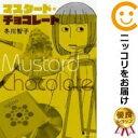 コミ直(コミック卸直販)で買える「【中古】マスタード・チョコレート 単品(1) 冬川智子」の画像です。価格は70円になります。