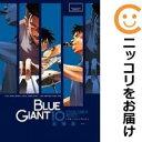 【予約商品】BLUE GIANT (全10巻セット・完結) 石塚真一【定番S全巻セット・4/7ADD】