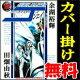 【中古】コミックマスターJ (12) 余湖裕輝【定番B】【あす楽対応】