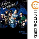 【予約商品】BLUE GIANT SUPREME 全巻セット(全11巻セット・完結)石塚真一