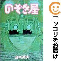【中古】のぞき屋 単品(1) 山本英夫