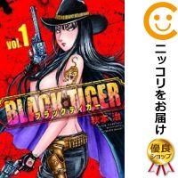 【中古】BLACK TIGER 単品(1) 秋本治