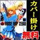 【中古】ROSE HIP ZERO (2) 藤沢とおる【定番E・11/12ADD】【あす楽対応】