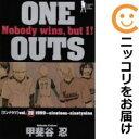 【中古】ONE OUTS 【全巻セット・全20巻セット・完結】甲斐谷忍・集英社・ビジネスジャンプ (ワンナウツ・カイタニシノブ)【定番A】…