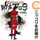 【中古】助太刀09 全巻セット(全5巻セット・完結) 岸本聖史