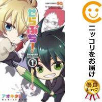 【中古】せらぷち!〜終わりのセラフ4コマ編〜 単品(1) アキオタレン