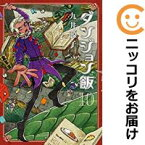 【予約商品】ダンジョン飯 全巻セット(1-10巻セット・以下続巻)九井諒子
