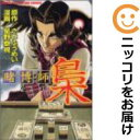 コミ直(コミック卸直販)で買える「【中古】賭博師 梟 単品 星野泰視」の画像です。価格は70円になります。