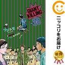 【予約商品】GIANT KILLING 全巻セット(1-56巻セット・以下続巻)ツジトモ