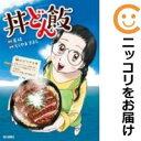 コミ直(コミック卸直販)で買える「【中古】丼どん飯 単品 ちくやまきよし」の画像です。価格は70円になります。